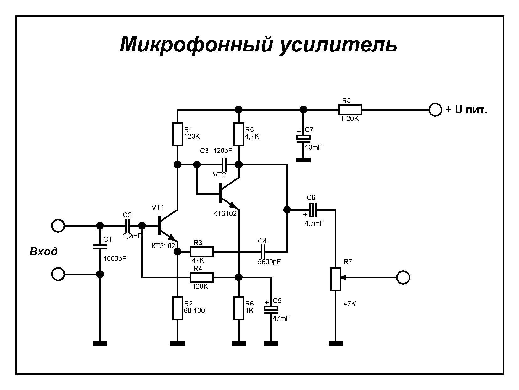 Схема микрофонного усилителя динамический микрофон